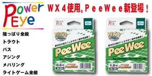 Japońska plecionka POWER EYE PeeWee LimeGreen WX4, od 5lb do 20lb, 150m