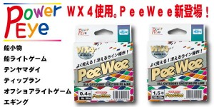 Japońska plecionka POWER EYE PeeWee Marked WX4,  od 5lb do 20lb, 200m